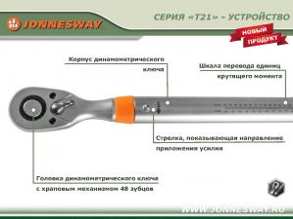 "JonnesWay T211000N Ключ динамометрический 1"" DR повышенной точности 200-1000 Нм"